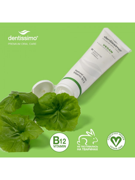 Зубная паста Dentissimo Vegan with Vitamin B12, 75 мл